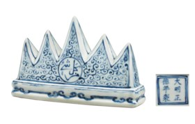 A RARE BLUE AND WHITE ARABIC-INSCRIBED BRUSH REST