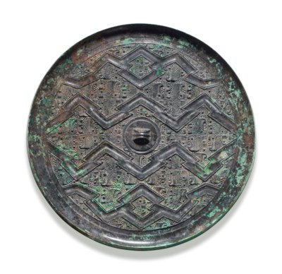 AN UNUSUAL BRONZE CIRCULAR 'ZI