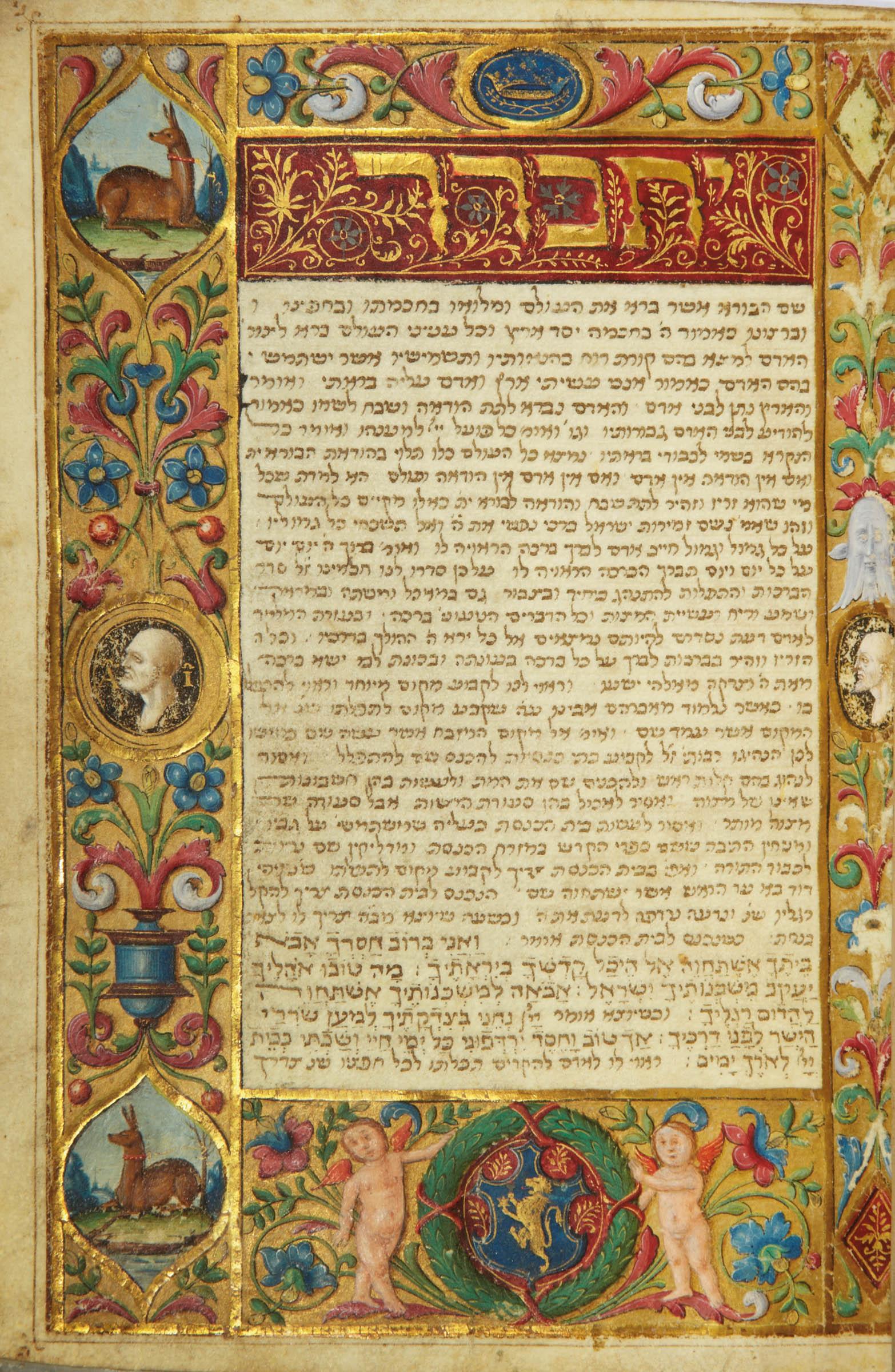 MAHZOR, livre contenant les prières pour les fêtes de l'année liturgique, en hébreu, manuscrit enluminé sur vélin.