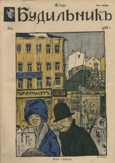 Ilya Mashkov (1881-1944)
