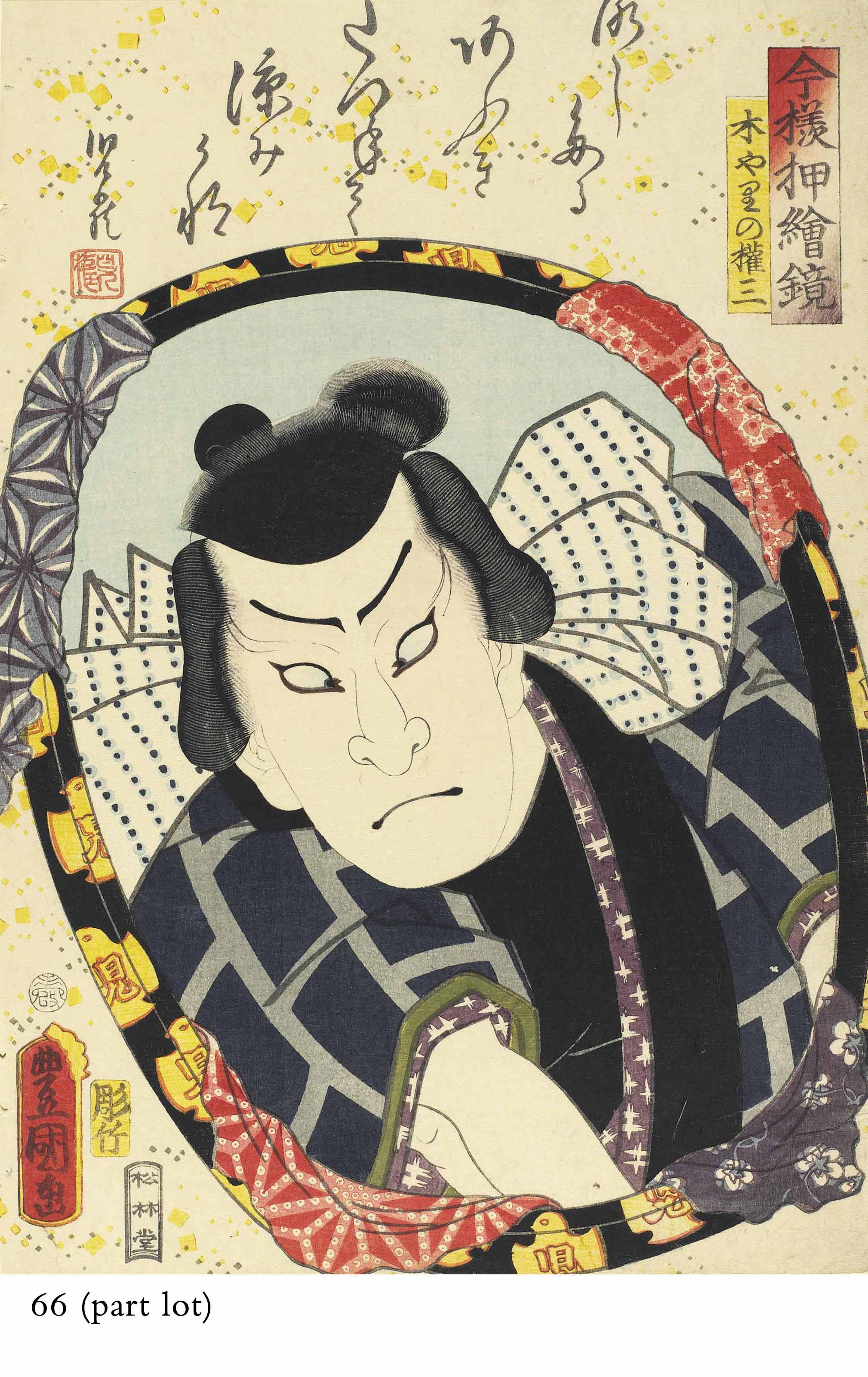 UTAGAWA TOYOKUNI I (1769-1825) AND UTAGAWA KUNISADA (1786-1865)