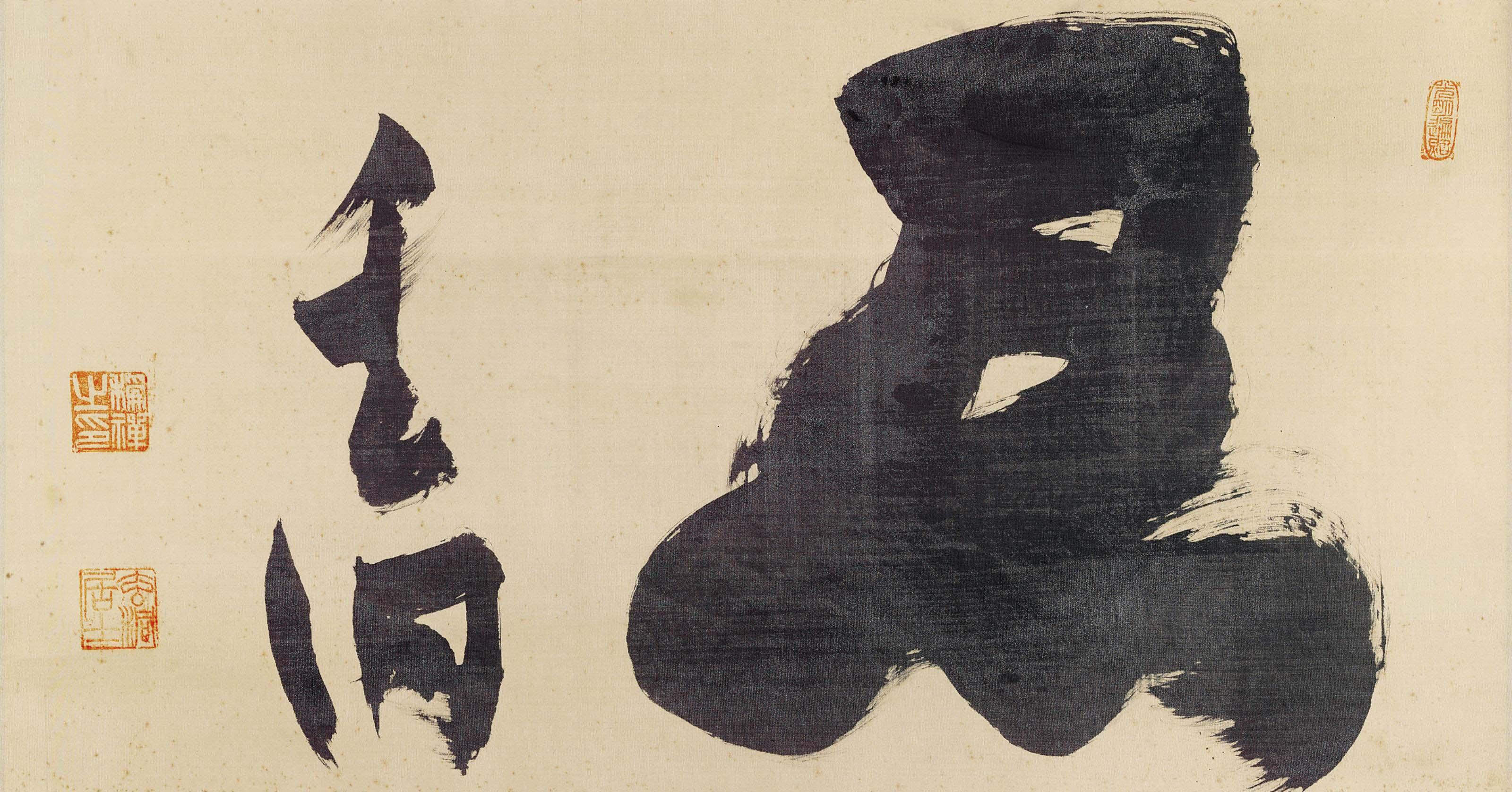 Yamaguchi Gendo (1862-1937)