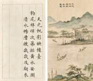 YAN YU (1742-1818)
