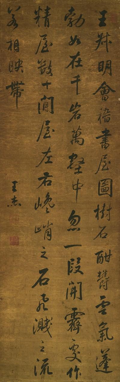 WANG JIE (1725-1805)