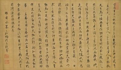 ZHU SHUNSHUI (1600-1682)