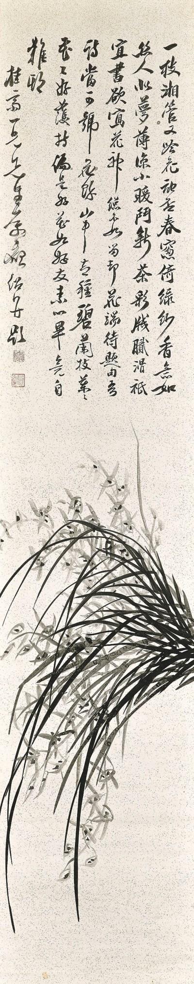 QU YINGSHAO (1780-1849)