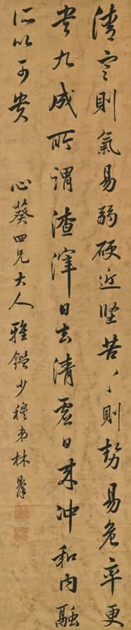LIN ZEXU (1785-1850)