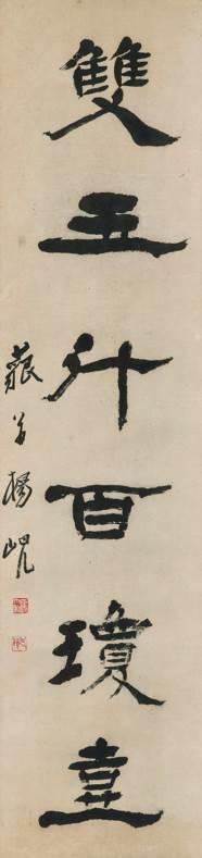 YANG XIAN (1819-1896)