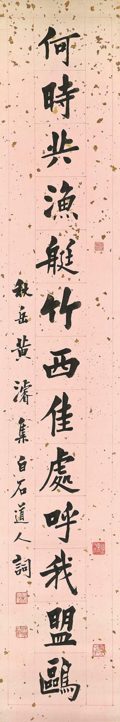 HUANG JUN (1891-1937)