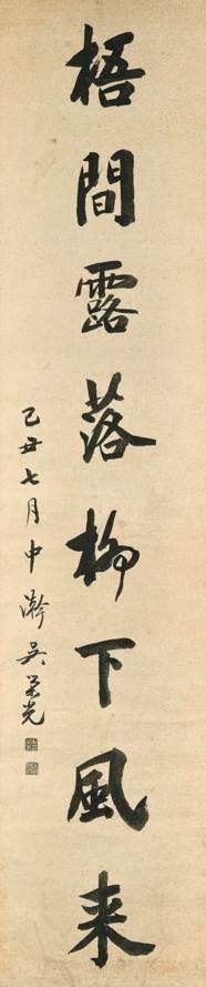 WU RONGGUANG (1773-1843)