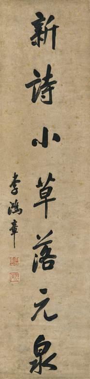 LI HONGZHANG (1832-1901)