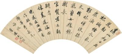 WANG SU (1794-1877)/WANG WENZH