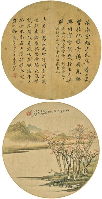 RONG ZUCHUN (1872-1944) LI ZHO