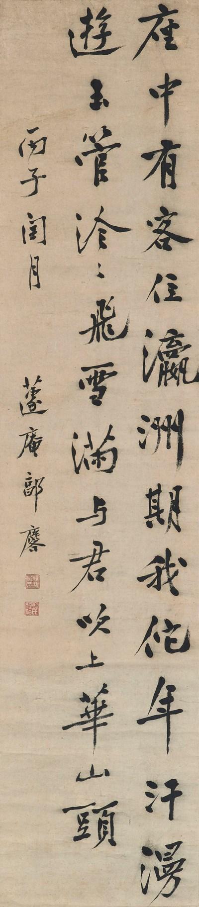GUO LIN (1767-1831)