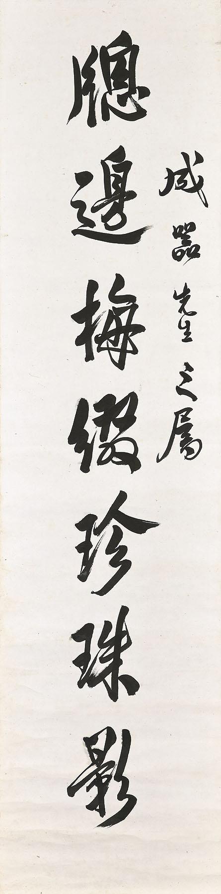 PU RU (1896-1963)