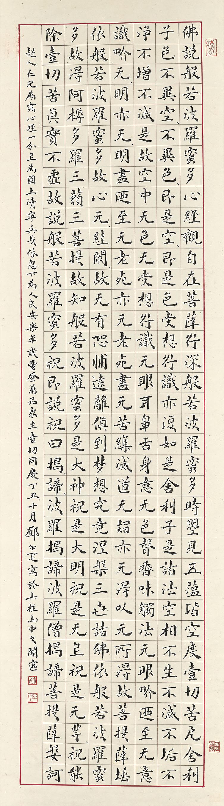 Heart Sutra in Standard Script Calligraphy