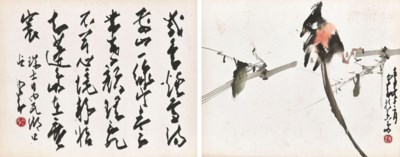 ZHAO SHAO'ANG (1905-1998)
