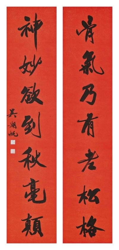 WU HUFAN (1864-1968)