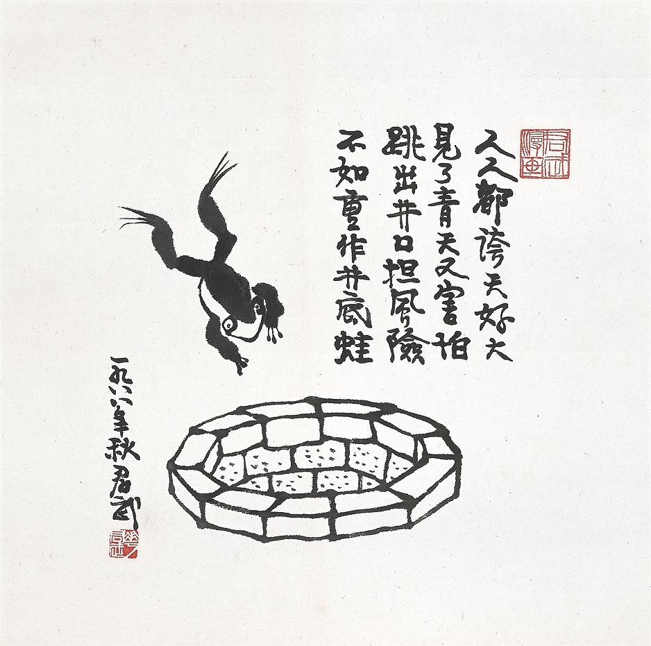 HUA JUNWU (1915-2010)