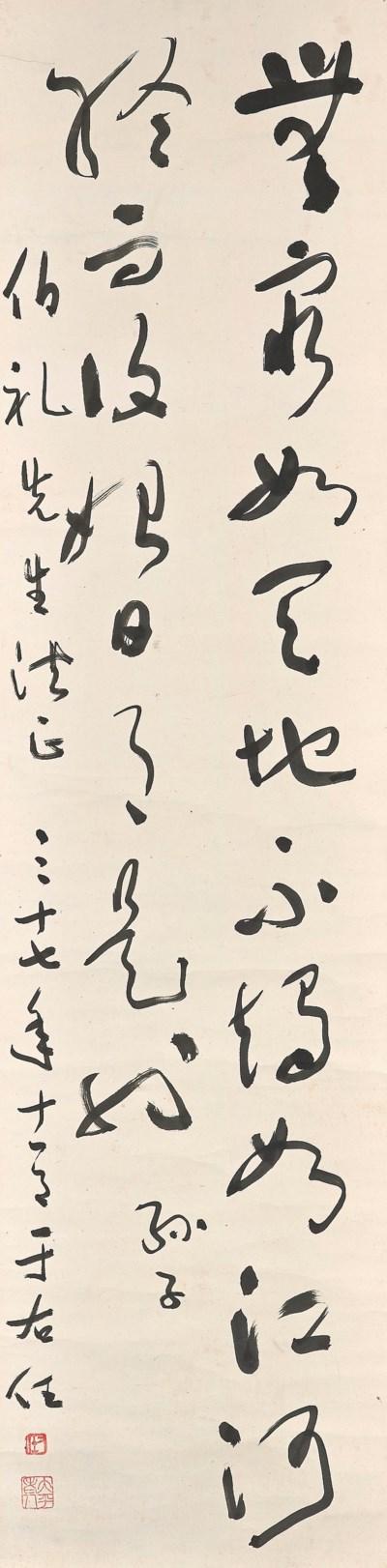 YU YOUREN (1879-1964)