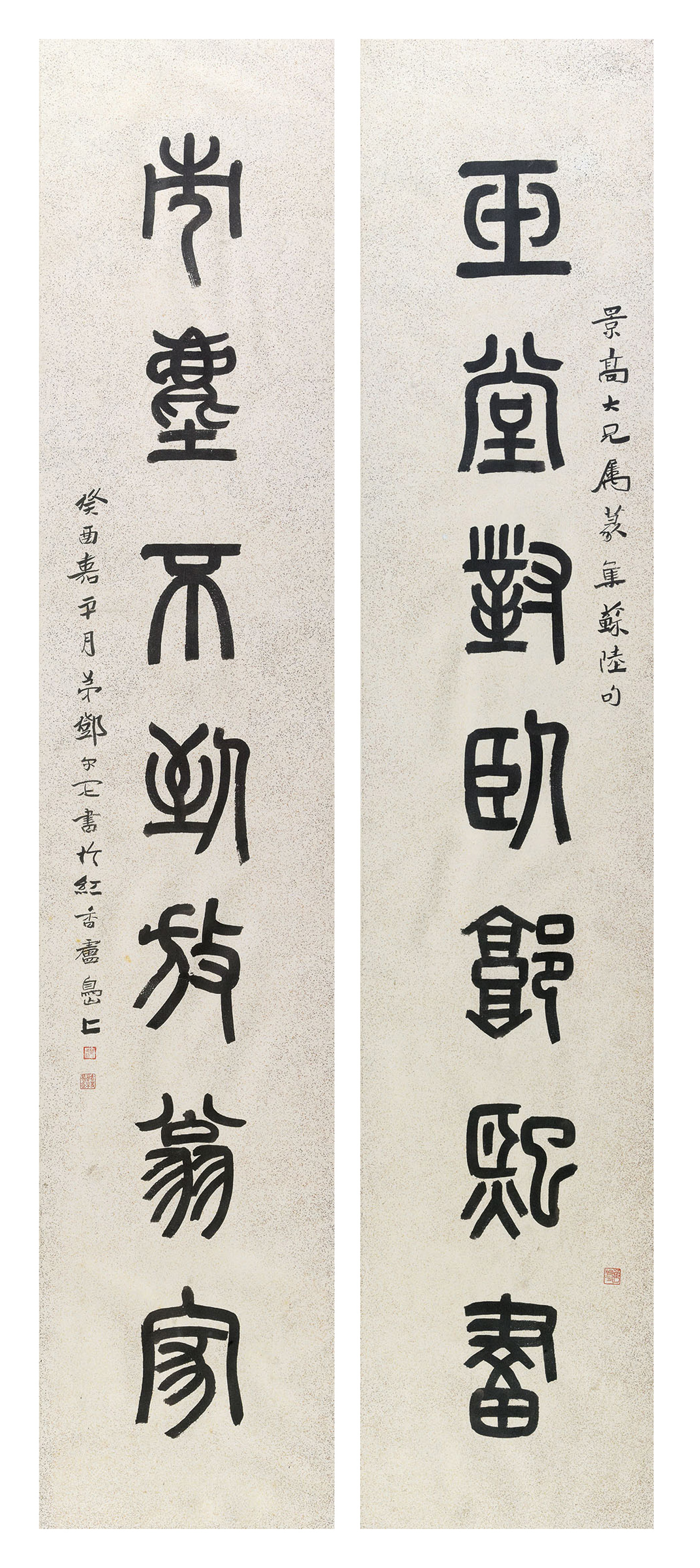 Calligraphic Couplet in Seal Script