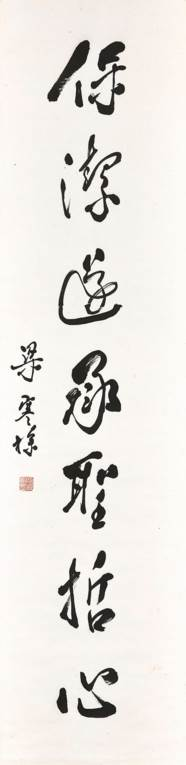 LIANG HANCAO (1899-1975)