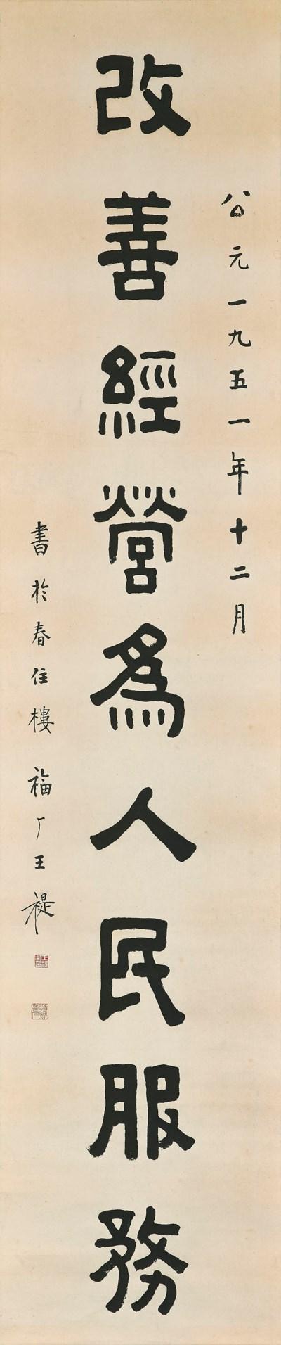 WANG FU'AN (1879-1960)