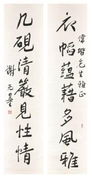 XIE WULIANG (1884-1964)