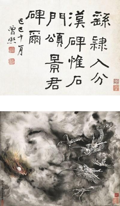 ZHANG SHANZI (1882-1940)/CHENG