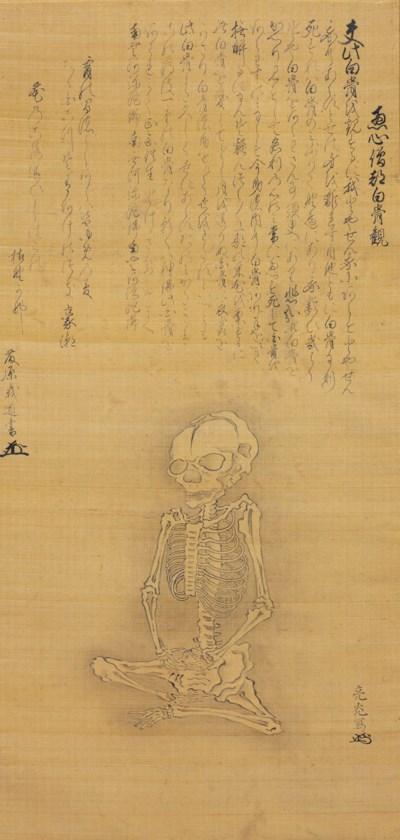 Ryoko (19th century)