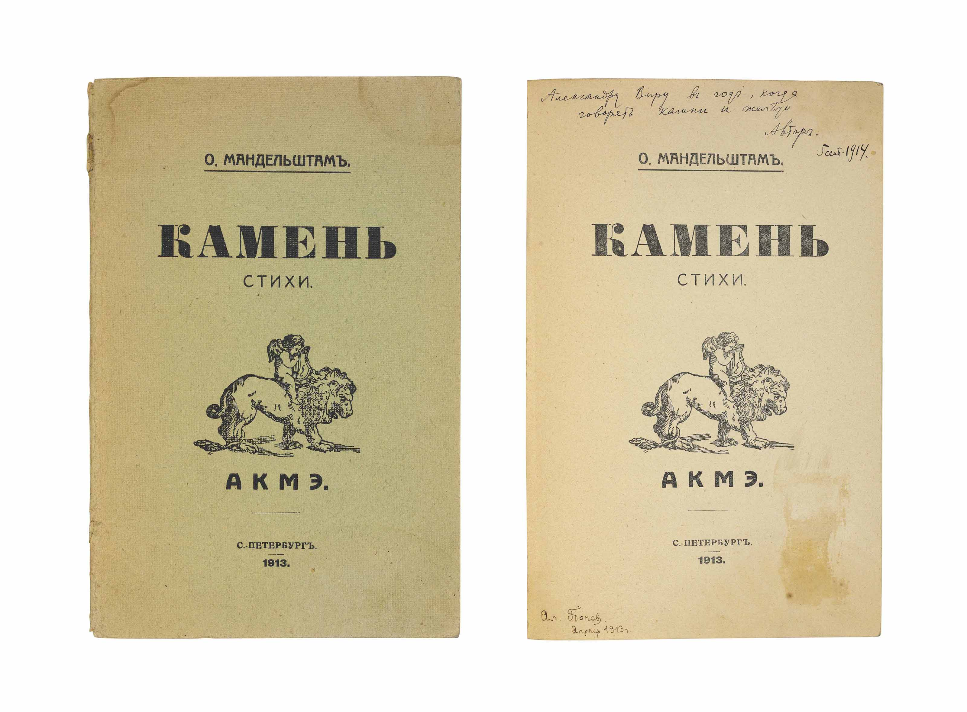 MANDELSHTAM, Osip Emil'evich (1891-1938). Kamen. [Stone.] St. Petersburg: Akme [but printed at the author's expense by Iu. Mansfeld], 1913.