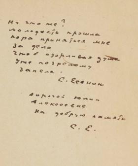 ESENIN, Sergei Aleksandrovich (1895-1925) Pugachov Moscow: I