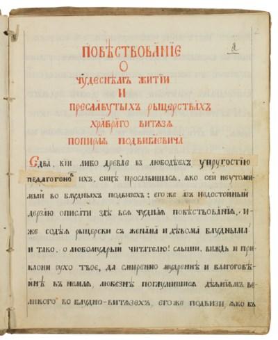 RUSSIA – Illuminated manuscrip