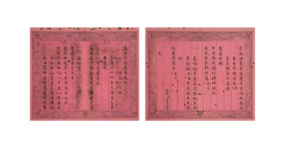 AN IMPERIAL INSCRIBED ALBUM