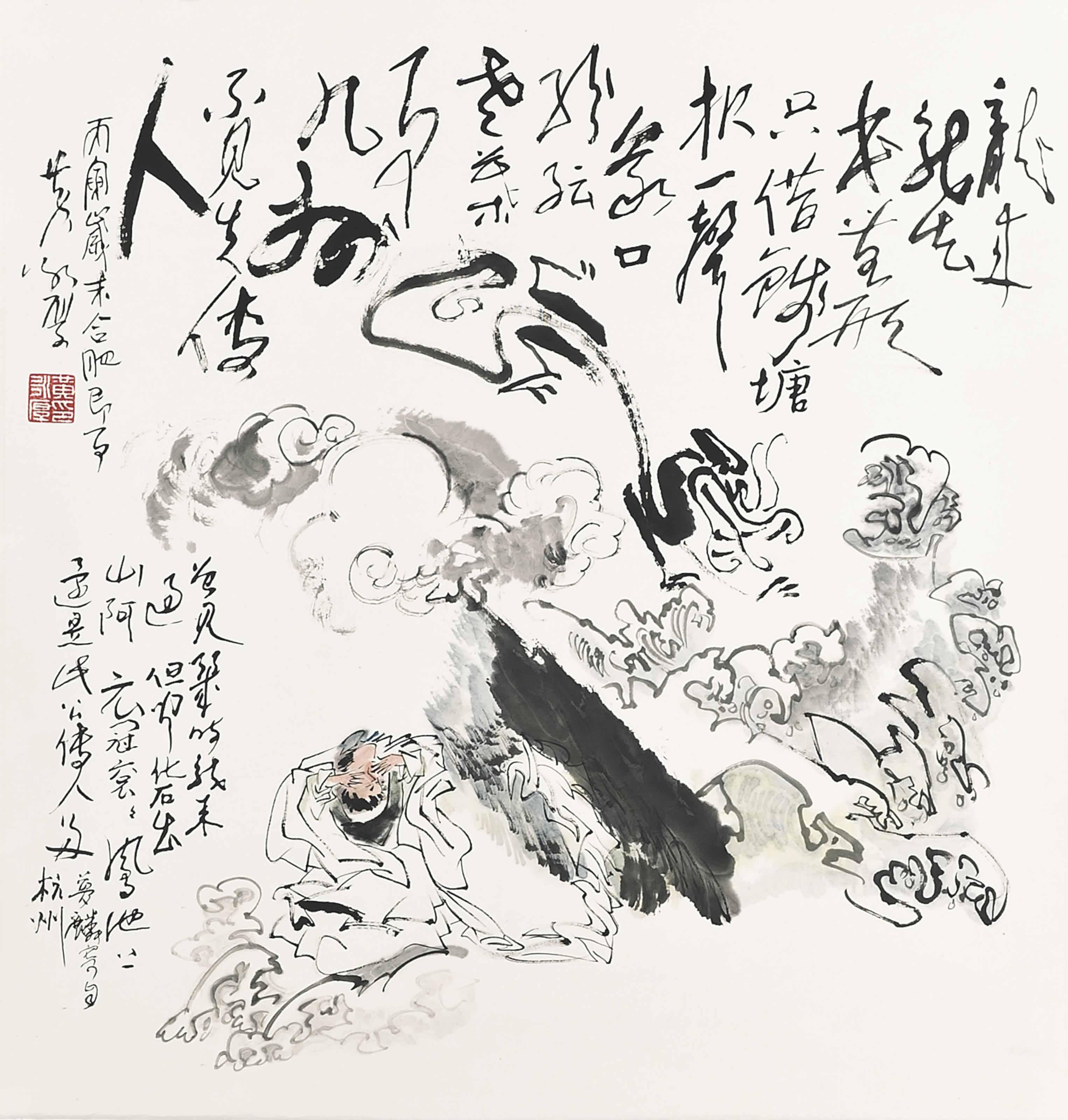 HUANG YONGHOU (B. 1930)