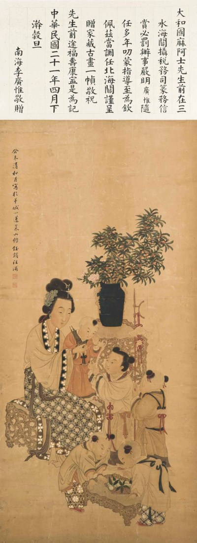 ATTRIBUTED TO WANG PU (EARLY 1