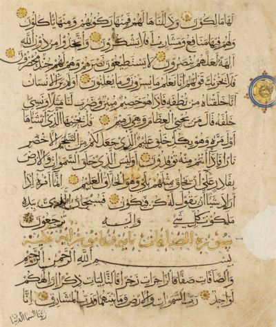 THREE QUR'AN FOLIOS