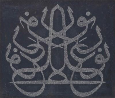 A GHUBARI CALLIGRAPHIC COMPOSI
