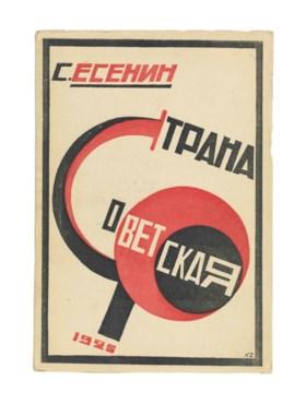 ESENIN, Sergei Aleksandrovich (1895-1925). Strana sovetskaia