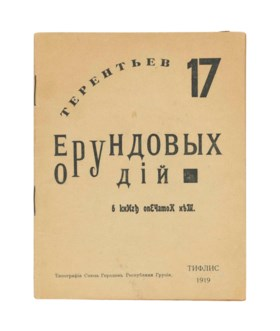 TERENT'EV, Igor Gerasimovich (1892-1937). 17 Erundovykh orud
