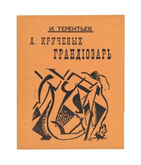 TERENT'EV, Igor Gerasimovich (1892-1937). A. Kruchenykh gran