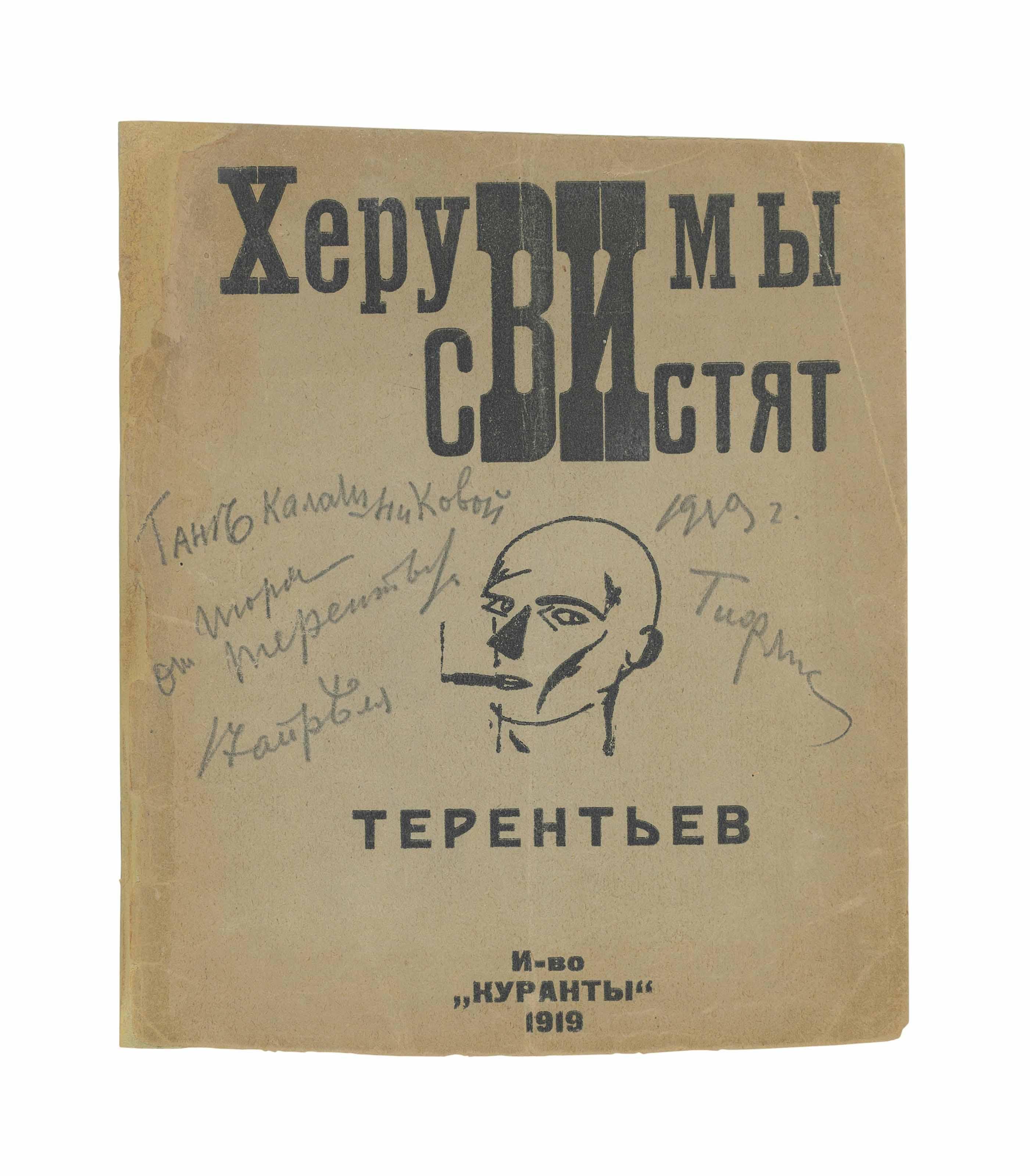 TERENT'EV, Igor Gerasimovich (