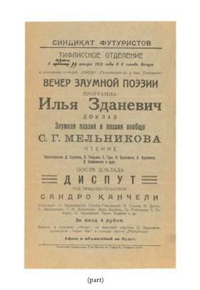 ZDANEVICH, Il'ia Mikhailovich (1894-1975). A printed handbil