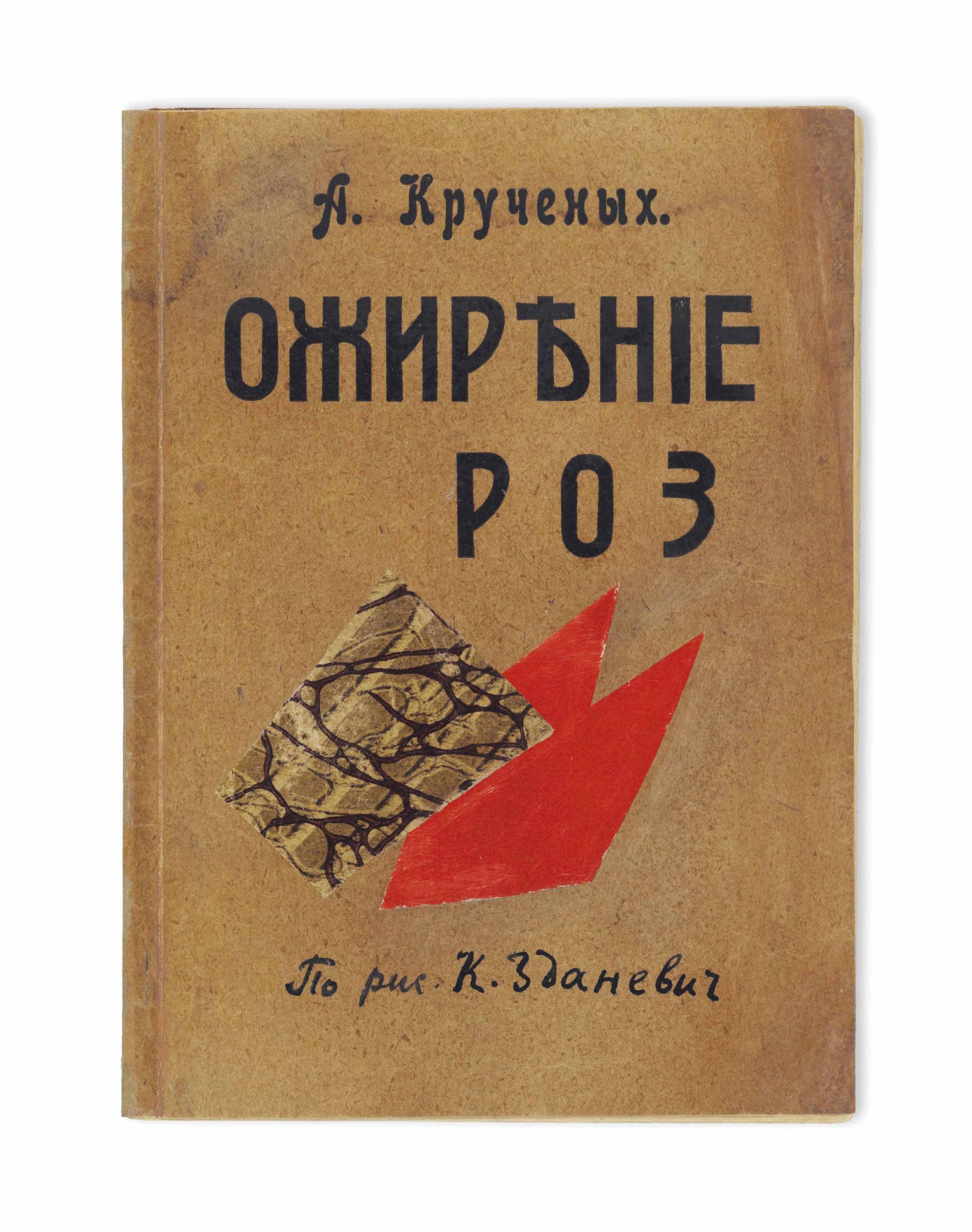 ZDANEVICH, Kirill Mikhailovich