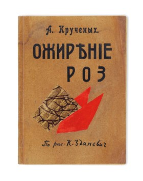 ZDANEVICH, Kirill Mikhailovich (1892-1962) – KRUCHENYKH, Ale