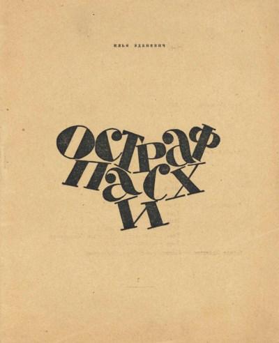 ZDANEVICH, Il'ia Mikhailovich