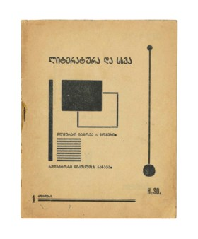 ZDANEVICH, Kirill Mikhailovich (1892-1969). Literatura da sk