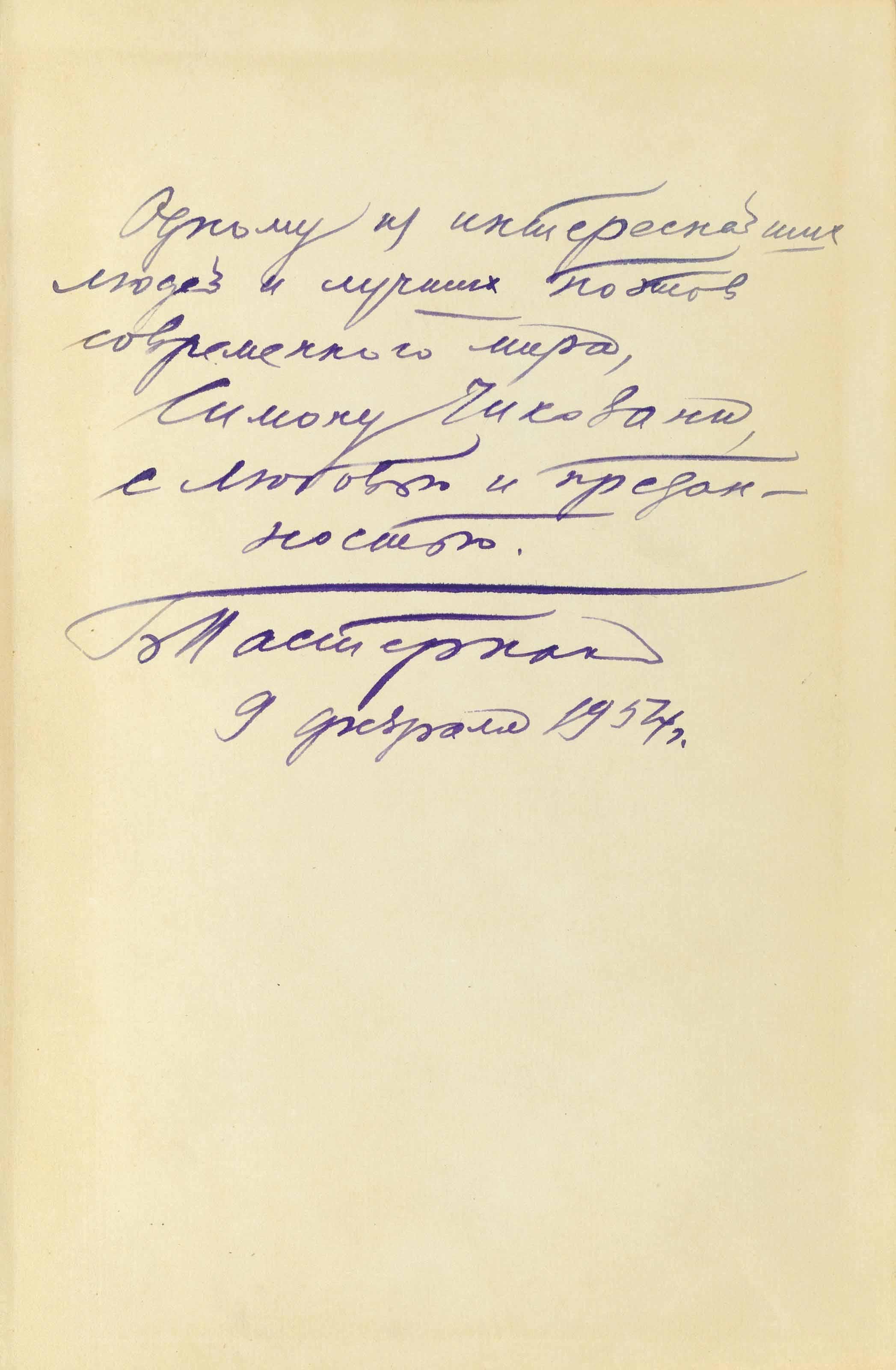 PASTERNAK, Boris (1890-1960) –