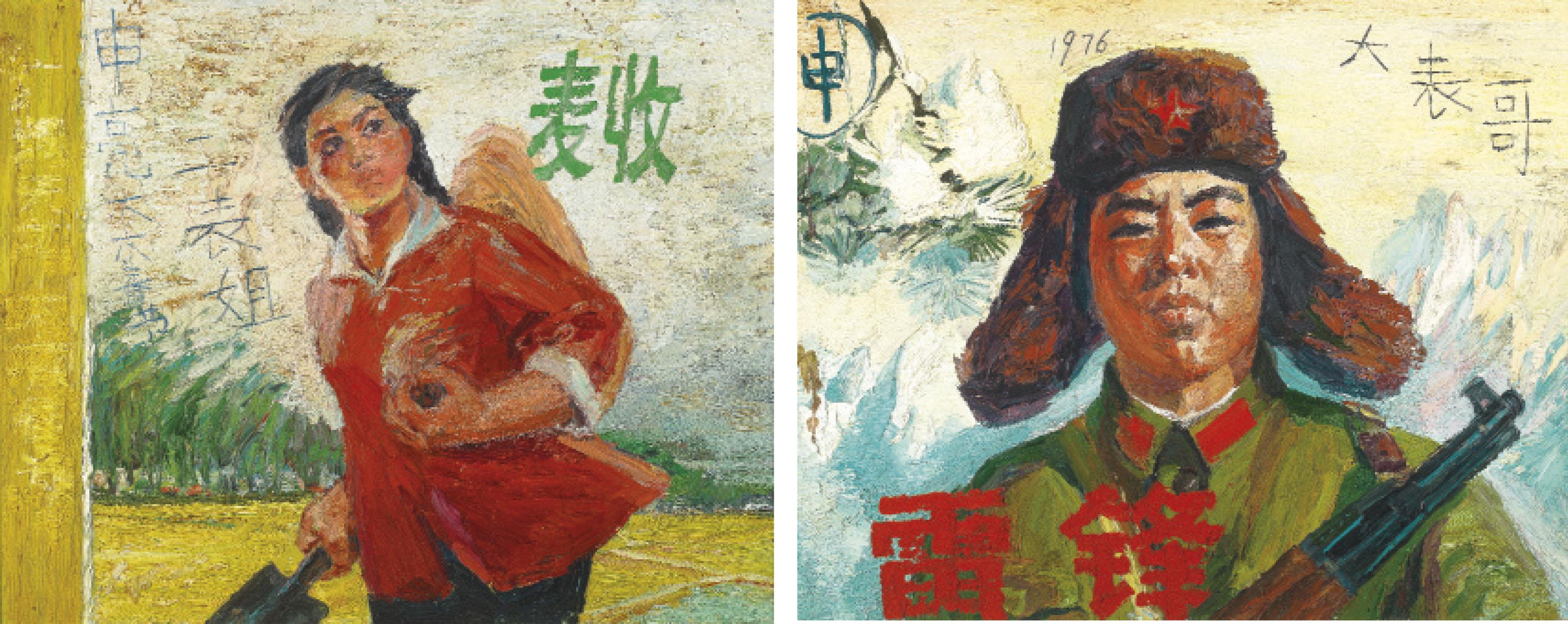 Lei Feng; & Gather wheat