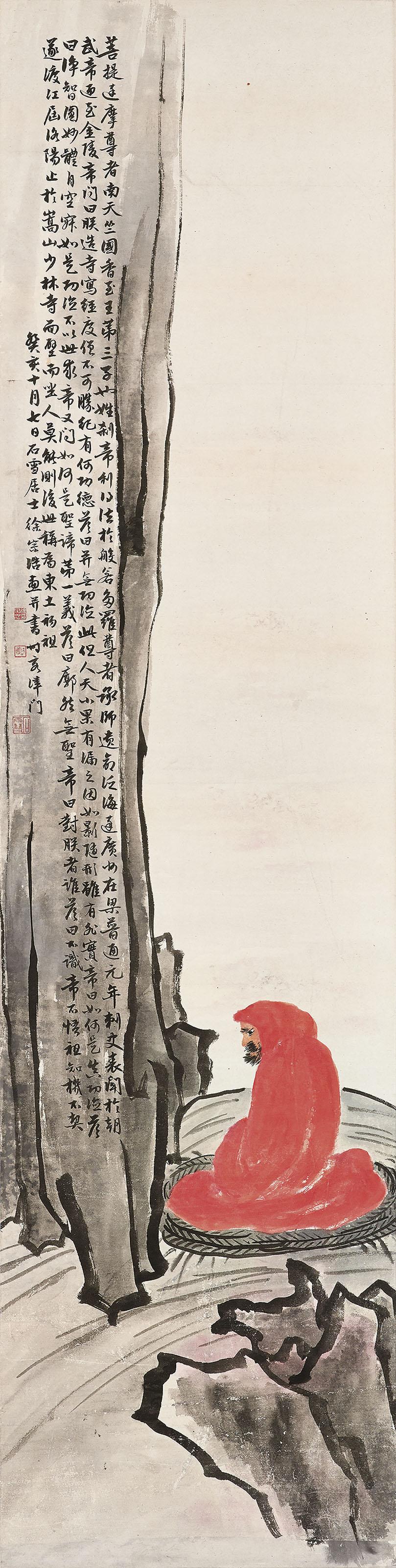XU ZONGHAO (1880-1957)